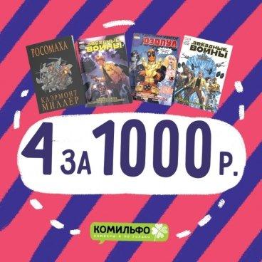 """Комплект комиксов от """"Комильфо"""" - «Звёздные Войны, Росомаха и Дэдпул» комикс"""
