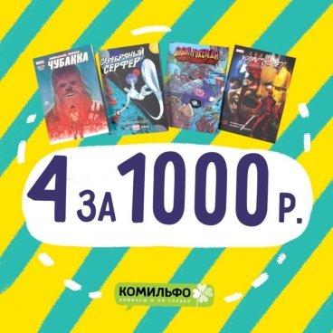 """Комплект комиксов от """"Комильфо"""" - «Чубакка, Сёрфер, Бибоп и Рокстеди, Дэдпул уничтожают Вселенную Марвел» комикс"""