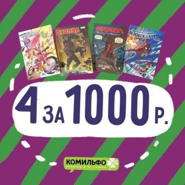 """Комплект комиксов от """"Комильфо"""" - «Гвенпул, Дэдпул, Человек-Паук и Дракула» комикс"""
