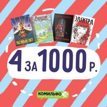 """Комплект комиксов от """"Комильфо"""" - «Электра, Сорвиголова, Финн, Джейк и Звёздный Свет» комикс"""