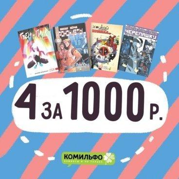 """Комплект комиксов от """"Комильфо"""" - «Черепашки, Хоукай, Дэдпул и Хрононавты» комикс"""