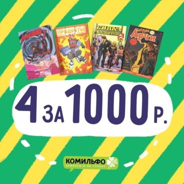 """Комплект комиксов от """"Комильфо"""" - «Силач, Арчи, Сорвиголова и Продукты 24» комикс"""