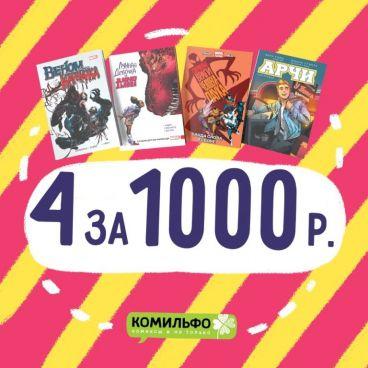 """Комплект комиксов от """"Комильфо"""" - «Арчи, Веном, Лунная девочка и Враги» комикс"""