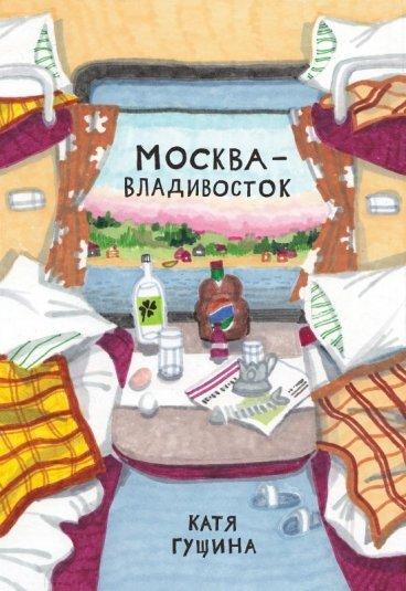 Москва - Владивосток комикс