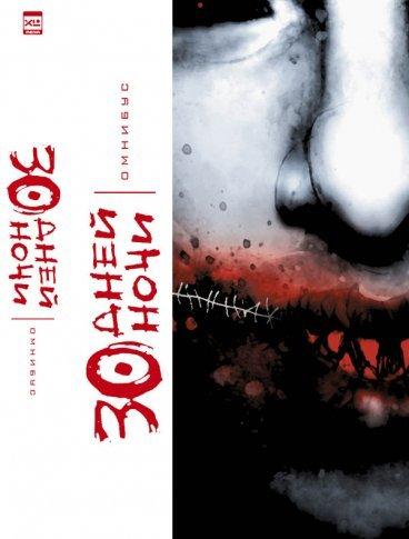 30 Дней Ночи. Омнибус. комикс