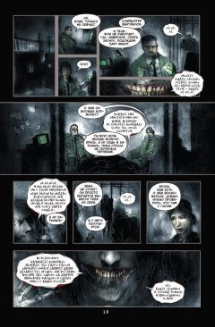 Комикс 30 Дней Ночи. Омнибус. автор Стив Найлз и Бен Темплсмит