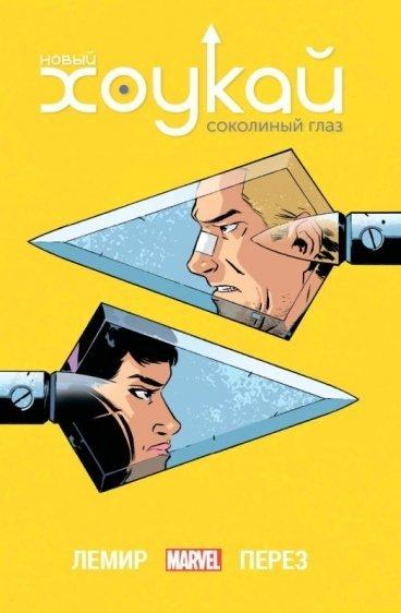Новый Хоукай - Соколиный глаз. Полное издание. комикс