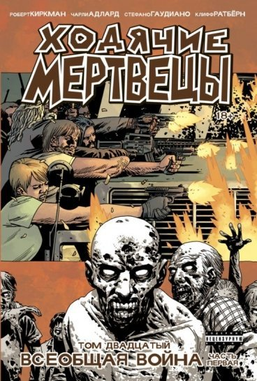 Ходячие Мертвецы. Том двадцатый: Всеобщая война. Часть 1. комикс