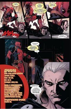 Комикс Дэдпул. Испытание Дракулы. источник Deadpool
