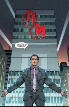 Комикс Удивительный Человек-Паук. Мировой уровень. Том 1. источник Spider Man