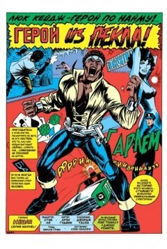 Комикс Кейдж! жанр Комедия, Приключения и Супергерои