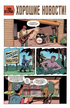 Комикс Арчи. Том 2. источник Арчи