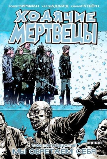 Ходячие Мертвецы. Том пятнадцатый: Мы обретаем себя. комикс