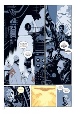 Комикс Хеллбой. Книга пятая. Червь-победитель. источник Hellboy