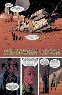 Комикс Черный молот. Том 1. Тайна происхождения. изображение 2