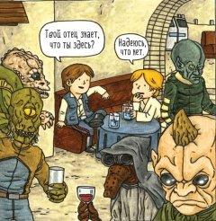 Комикс Дарт Вейдер и друзья источник Star Wars