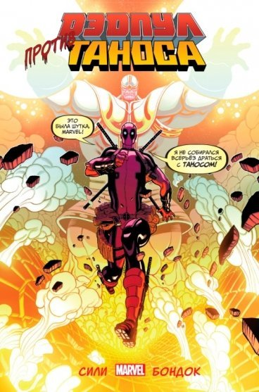 Дэдпул против Таноса комикс