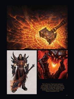 Артбук Вселенная World of Warcraft. Коллекционное издание. изображение 1