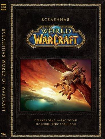 Вселенная World of Warcraft. Коллекционное издание. артбук