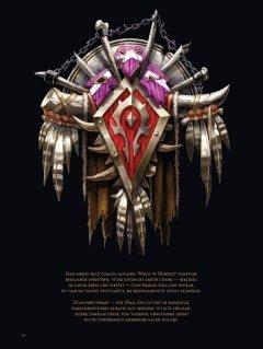 Артбук Вселенная World of Warcraft. Коллекционное издание. издатель Xl Media