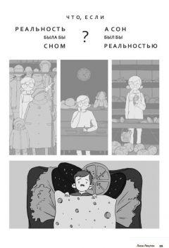 Комикс А что если... изображение 1
