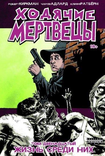 Ходячие Мертвецы. Том двенадцатый: Жизнь среди них. комикс