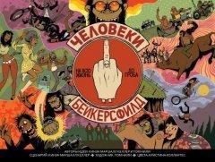 Комикс Человеки. издатель Комильфо