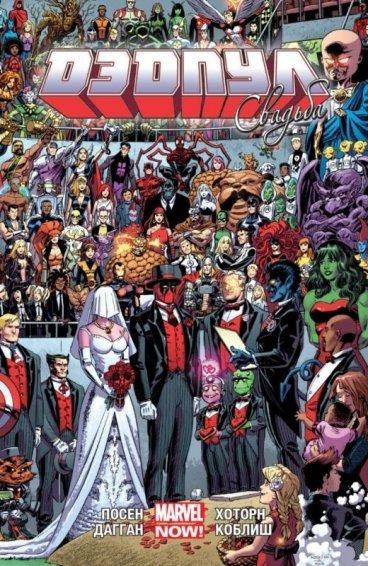 Дэдпул. Свадьба. Том 5. комикс