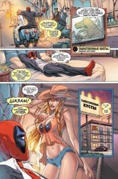 Комикс Дэдпул. Свадьба. Том 5. источник Deadpool
