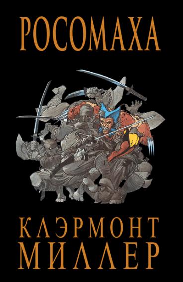 Росомаха комикс