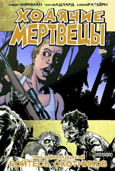Ходячие Мертвецы. Том одиннадцатый: Бойтесь охотников. комикс