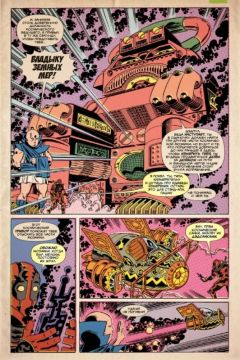 Комикс Дэдпул. Дэдпул против З.А.Щ.И.Т.Ы. Том 4. источник Deadpool