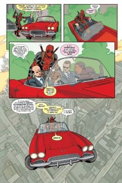 Комикс Дэдпул. Дэдпул против З.А.Щ.И.Т.Ы. Том 4. изображение 1