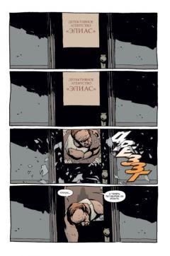 Комикс Джессика Джонс : Элиас. Том 1. источник Джессика Джонс