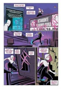 Комикс Гвен-Паук. Том 0. Особо опасна? источник Spider Gwen