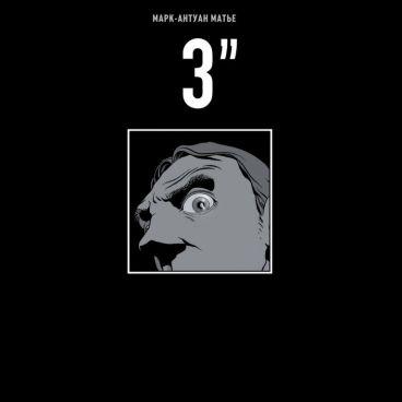 3 секунды комикс