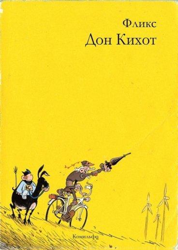 Дон Кихот. комикс