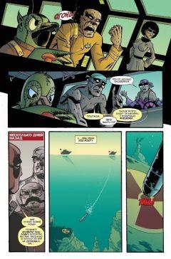 Комикс Дэдпул. Цель Отмечена Иксом. Том 3. источник Deadpool
