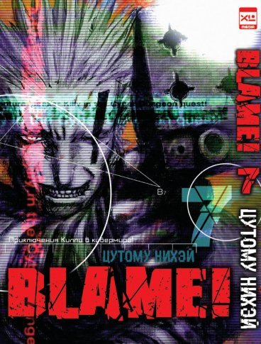Blame! Том 7. манга