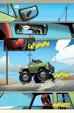 Комикс Дэдпул. Тёмное правление. Том 2. изображение 1
