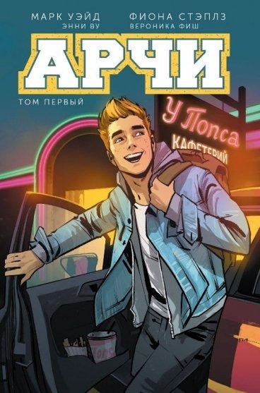 Арчи. Том 1. комикс