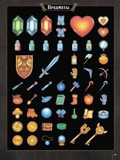 Артбук The Legend Of Zelda: Сокровища в рисунках изображение 3