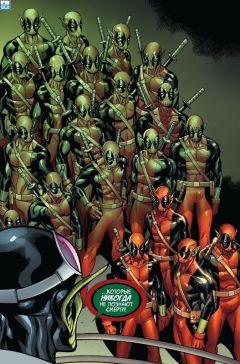 Комикс Дэдпул. Секретное вторжение. Том 1. жанр Боевик, Боевые искусства, Комедия, Приключения и Фантастика