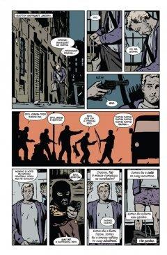 Комикс Хоукай - Соколиный глаз. Том 4. Рио Браво. источник Соколиный глаз