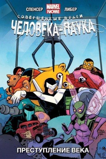 Совершенные враги Человека-Паука. Том 2. Преступление века. комикс