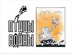 Комикс Волшебные сказки роботов автор Олег Тищенков