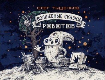 Волшебные сказки роботов комикс