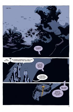 Комикс Хеллбой. Книга шестая. Странные края. источник Hellboy