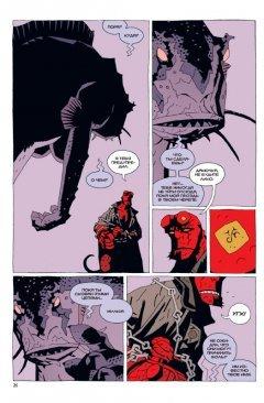 Комикс Хеллбой. Книга шестая. Странные края. автор Майк Миньола