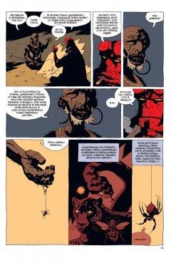 Комикс Хеллбой. Книга шестая. Странные края. издатель Xl Media